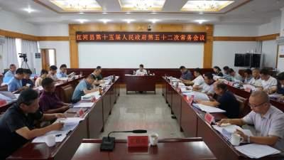 县政府召开第52次常务会议