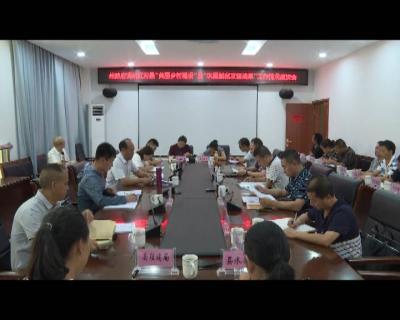州政府调研组到红河县调研巩固脱贫攻坚  成果及开展美丽乡村建设工作