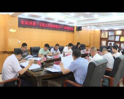 县政府召开第51次常务会议