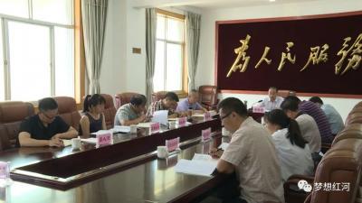 县委审计委员会召开第二次会议