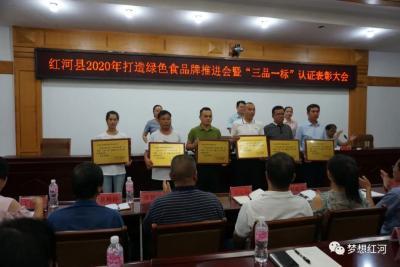 """红河县召开打造绿色食品牌认证""""三品一标""""表彰大会"""