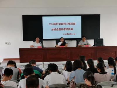 红河县对州第三次高三毕业统测质量分析暨高考动员会召开