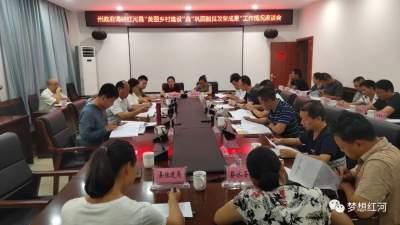 州政府调研组到红河县调研指导巩固脱贫攻坚成果及开展美丽乡村建设工作