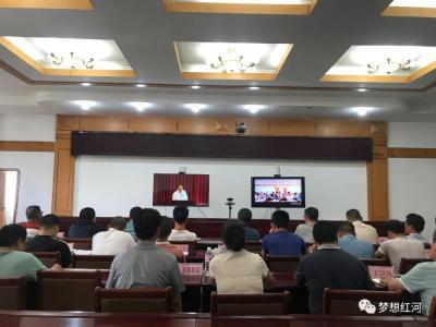 红河县组织收听收看全省脱贫攻坚整改工作推进视频会