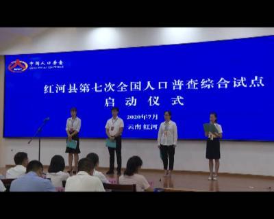 红河县第七次全国人口普查  综合试点启动仪式举行