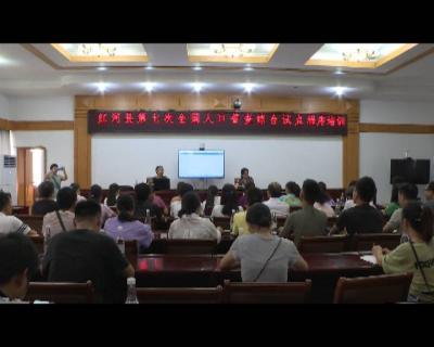红河县举办第七次全国人口普查综合试点  程序暨人口普查入户登记现场培训班