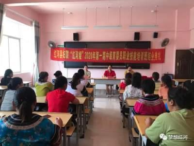 """红河县2020年第一期""""红河嫂""""中级育婴员职业技能培训班顺利结业"""