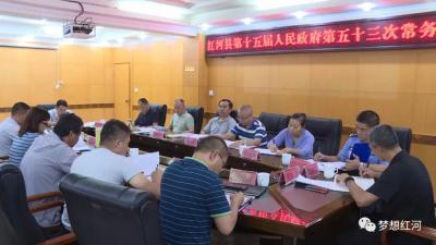 县政府召开第53次常务会议