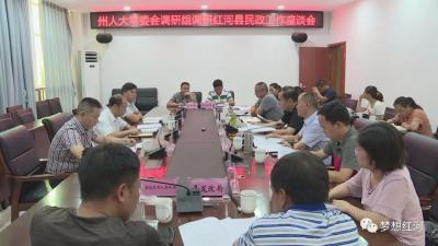 州人大常委会调研组到红河县调研民政工作
