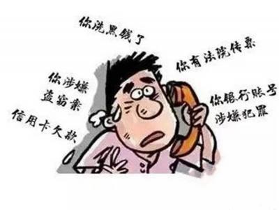 """冒充""""公检法""""!红河州一女子被骗14万元"""