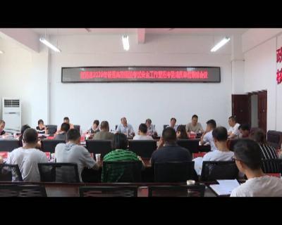 红河县召开2020年普通高校招生考试  安全工作暨招考委成员单位联席会议
