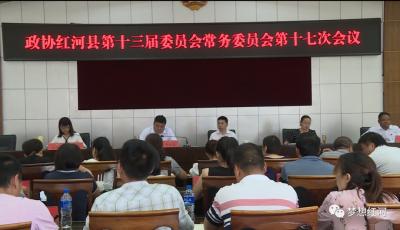 县政协第十三届常委会举行第十七次会议