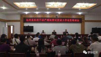 红河县召开农村不动产确权登记发证工作动员推进会