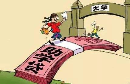 【教育】助学贷款最长22年还清!国家下调助学贷款利率