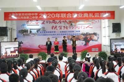 红河县第二中学与上海市复旦初级中学联合举办2020届毕业典礼暨两地云直播系列活动启动仪式