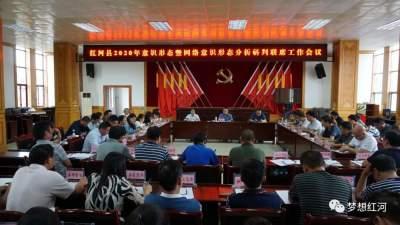 红河县召开2020年意识形态暨网络意识形态分析研判联席工作会