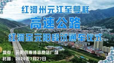 今天,红河县境内首条高速(红河至元阳段)试通车啦!
