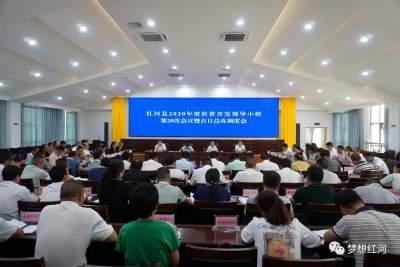 红河县召开2020年度扶贫开发领导小组第20次会议暨百日总攻调度会