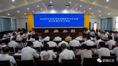 县委理论学习中心组举行2020年第五次集中学习