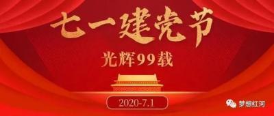 庆祝中国共产党成立99周年,看看红河县都有哪些活动