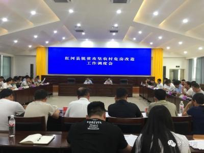 红河县召开脱贫攻坚农村危房改造工作调度会