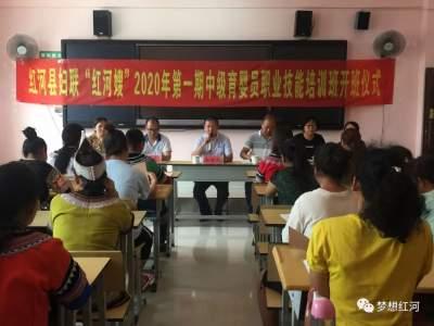 """红河县2020年第一期""""红河嫂""""中级育婴员技能培训班开班"""