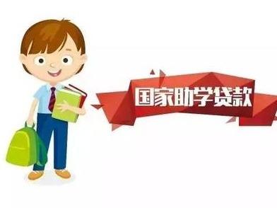 红河县要申请助学贷款的同学注意了!这些政策你得知道!