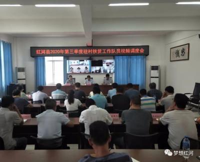红河县召开2020年第三季度驻村扶贫工作队员视频调度会