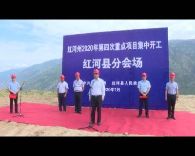 红河州2020年第四次重点项目集中开工   红河县分会场集中开工仪式举行