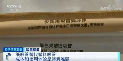 明确了,不可降解的一次性塑料吸管将全面禁用!