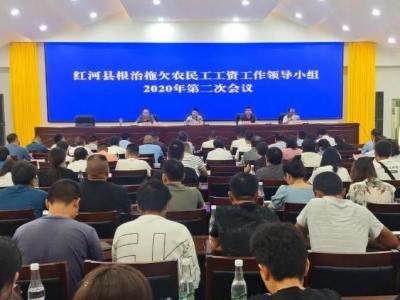 红河县召开根治拖欠农民工工资工作领导小组2020年第二次会议