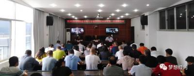红河县扫黑除恶专项斗争领导小组召开2020年第二次会议