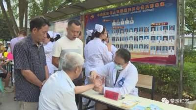 红河县人民医院开展建院68周年庆祝活动