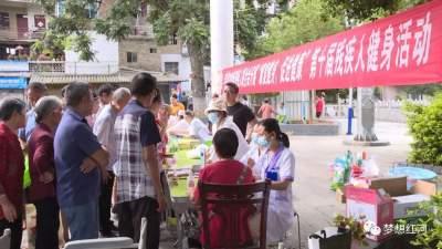 """红河县开展""""康复健身,促进健康""""第十届残疾人健身周活动"""