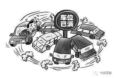 注意,这些停车位停车可能被罚款!