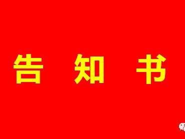 红河县市场监督管理局关于推进餐饮服务环境卫生全改善行动的告知书