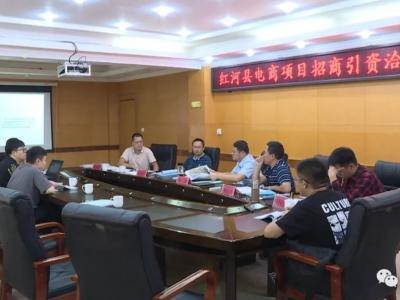 红河县召开电商项目招商引资洽谈会