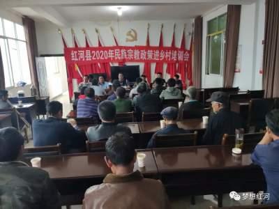 """红河县开展""""民族宗教政策法规进乡村""""培训"""
