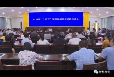 """红河县召开""""十四五""""规划编制基本思路座谈会"""