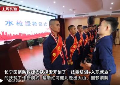 视频 | 首次异地招录!16名云南青年加入上海消防