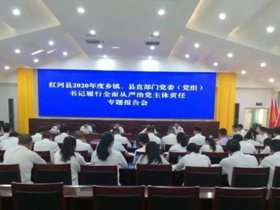红河县召开2020年度乡镇、县直部门党委(党组)书记履行全面从严治党主体责任专题报告会