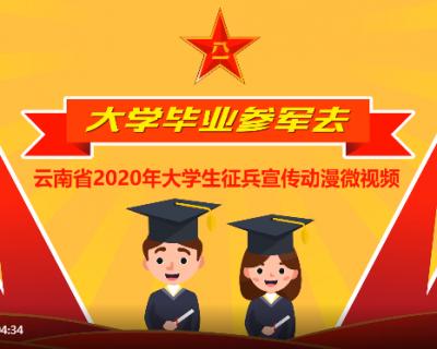 云南省征兵动漫来啦!4分30秒让你看懂2020年征兵政策