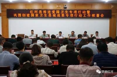 红河县召开2020年推进爱国卫生专项行动暨巩固创建国家卫生县城成果专项行动工作电视电话会议