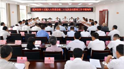 一问一答直面焦点:红河县人大常委会专题询问禁毒工作