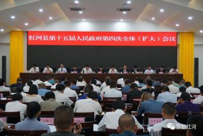 县十五届人民政府召开第四次全体(扩大)会议