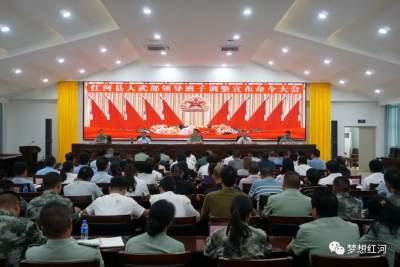 红河县人武部领导班子调整宣布命令大会召开