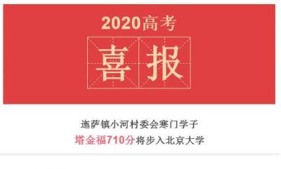 寒门学子—塔金福710分将步入名校