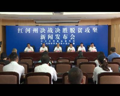 红河州决战决胜脱贫攻坚系列  新闻发布会红河县专场发布举行