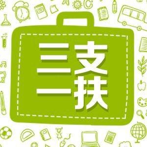 今日18时截止报名!云南省三支一扶已有31384人报名,最高441:1