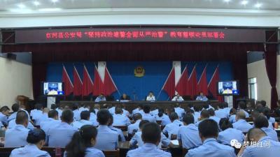 """红河县召开""""坚持政治建警全面从严治警""""教育整顿动员部署会"""